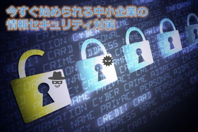 今すぐ始められる中小企業の情報セキュリティ対策の進め方研修(1日間)
