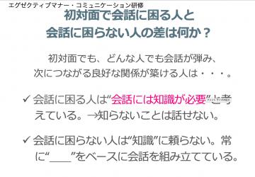 エグゼクティブマナー・コミュニケーション研修
